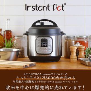 コストコ(コストコ)の毎日値下げ!電気圧力鍋 Instant Potインスタントポット ISP1003(調理機器)