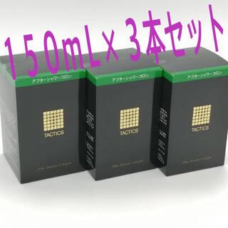SHISEIDO (資生堂) - 資生堂 タクティクス コロン 150mL 3本セット