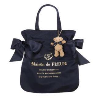 メゾンドフルール(Maison de FLEUR)の大人気即完売❤️ ベアチャーム付きダブルリボントートバッグ❤️メゾンドフルール(トートバッグ)