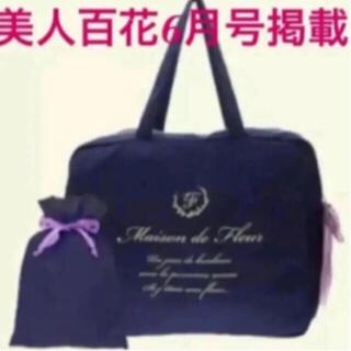 メゾンドフルール(Maison de FLEUR)のメゾンドフルール♡ ❤️美人百花掲載 ✈︎折り畳みキャリーオンバッグ(旅行用品)
