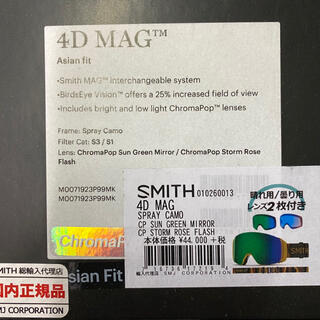 スミス(SMITH)のSMITH ゴーグル 4D MAG 新品未使用(アクセサリー)