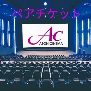 AEON - イオンシネマ 映画鑑賞券 映画チケット