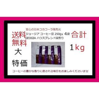 コカコーラ(コカ・コーラ)の値下げ GEOGIA CAFEハウスブレンド深煎り コーヒー豆 1kg(コーヒー)