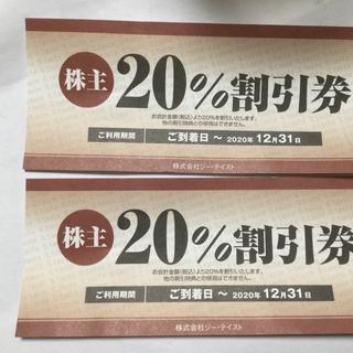 ジーテイスト株主優待券 20%引き割引券 2枚 タイムセール(レストラン/食事券)