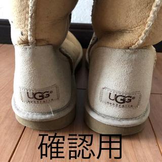 アグ(UGG)のUGG ロングブーツ W9確認用(ブーツ)