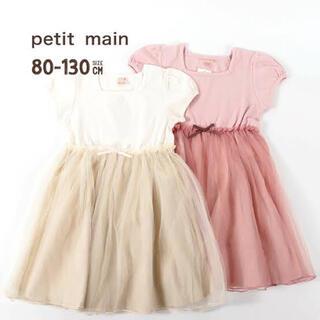 プティマイン(petit main)のPetitmain プティマイン チュールワンピ 110(ワンピース)