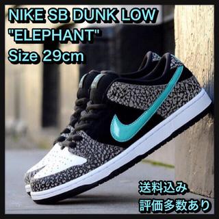 """ナイキ(NIKE)の【29】NIKE SB DUNK LOW """"ELEPHANT""""(スニーカー)"""