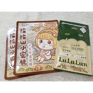 ルルルン&台湾フェイスパック★3枚セット(パック/フェイスマスク)