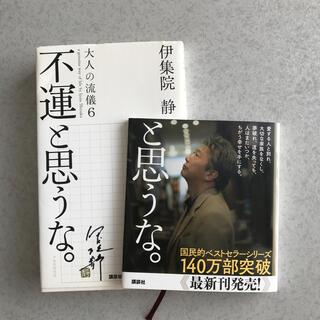 「不運と思うな」伊集院静 文庫本(文学/小説)