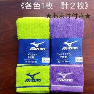 ミズノ(MIZUNO)の黄・紫《MIZUNO ミズノ フェイスタオル 2枚》(タオル/バス用品)