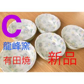 ただ今タイムセール中 新品 有田焼 龍峰窯 小鉢 小皿 小ボウル皿(食器)