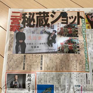 アラシ(嵐)の嵐 二宮 オンライン写真展 新聞記事(印刷物)