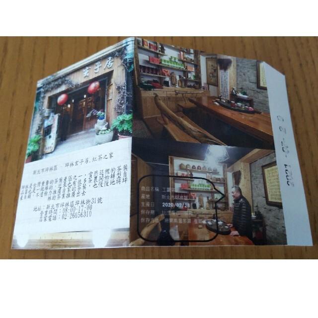 花咲く工芸茶(台湾製) 食品/飲料/酒の飲料(茶)の商品写真