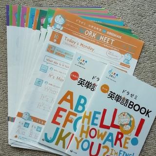 小学館 - ドラゼミ 英単語BOOK2冊&ワークシート11枚セット 小学生英語英会話