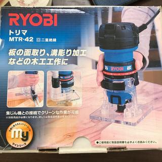 リョービ(RYOBI)のトリマ RYOBI mtr-42(工具/メンテナンス)