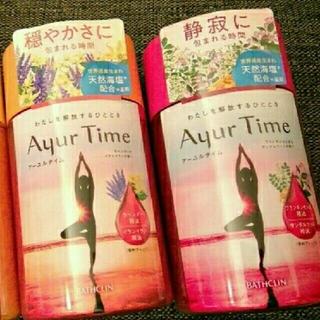 アーユルタイム 2種の香り *増量も承ります(^^)(入浴剤/バスソルト)