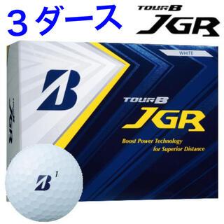 ブリヂストン(BRIDGESTONE)の【即日発送】BRIDGESTONE  TOUR B JGR ゴルフボール3ダース(その他)