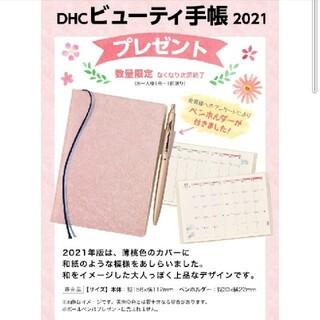 ディーエイチシー(DHC)のDHC 手帳 令和3年(カレンダー/スケジュール)