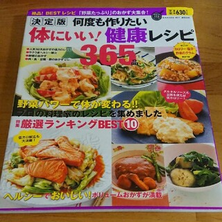 ガッケン(学研)の決定版何度も作りたい体にいい!健康レシピ365品 : 絶品!BESTレシピ(料理/グルメ)