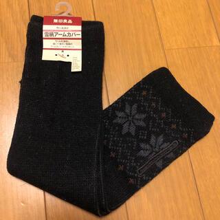 ムジルシリョウヒン(MUJI (無印良品))の無印 アームカバー 新品(手袋)