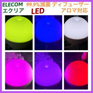 エレコム(ELECOM)のLED エレコム  アロマディフューザー 超音波式 加湿器 エクリアミスト(加湿器/除湿機)