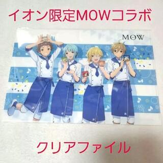 新品イオン限定MOW×あんスタ!Ra*bitsクリアファイル(クリアファイル)