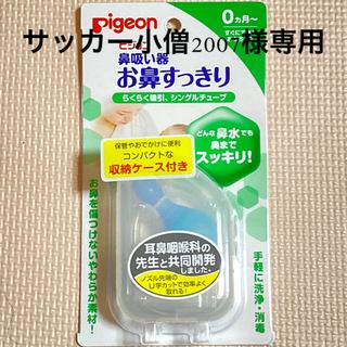 ピジョン(Pigeon)のピジョン  鼻吸い器 お鼻すっきり(鼻水とり)