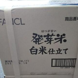 ファンケル(FANCL)のファンケル 発芽米 白米仕立て 1kg×4袋 2箱(米/穀物)