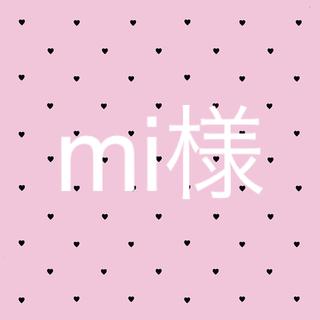 mi様専用ページ(小道具)