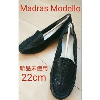 マドラス(madras)の美品 Madras Modello モカシン パンプス ローファー 本革 黒(ローファー/革靴)