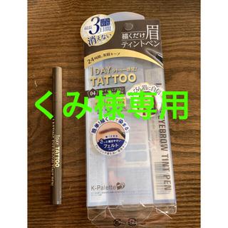 K-Palette - K-パレット ラスティングアイブロウティントペンa 04 グレイッシュブラウン(