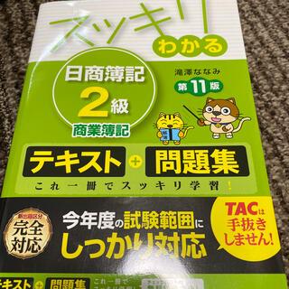 タックシュッパン(TAC出版)のスッキリわかる日商簿記2級商業簿記 第11版(資格/検定)