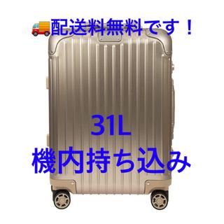 リモワ(RIMOWA)の期間限定セール!最終値下げ!RIMOWAキャリーバック ゴールド 31L(旅行用品)