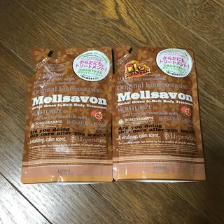 メルサボン(Mellsavon)の2袋セット⭐メルサボン⭐ボディトリートメント/詰め替え(ボディソープ/石鹸)