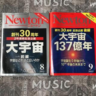 Newton 2011年 8月号 9月号 付録小冊子付き 創刊30周年(専門誌)