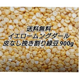 イエロームングダール・乾燥豆(米/穀物)