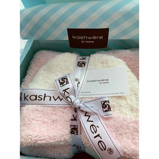 カシウエア(kashwere)の新品カシウェア ベビーブランケット&キャップセット 帽子ギフトマタニティ出産祝い(おくるみ/ブランケット)
