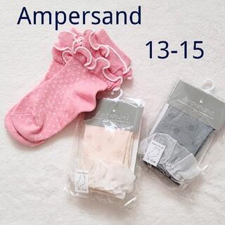 アンパサンド(ampersand)のAmpersand アンパサンド♡ショート丈 靴下 3点セット 13-15(靴下/タイツ)