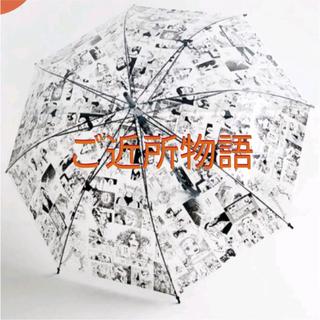 スリーコインズ(3COINS)のタグ付き★3COIN×ご近所物語コラボ★ビニール傘★ドキュメントケース★セット(傘)