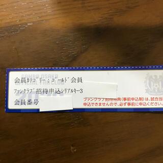 アンブロ(UMBRO)のガンバ大阪 ファンクラブ招待券(サッカー)