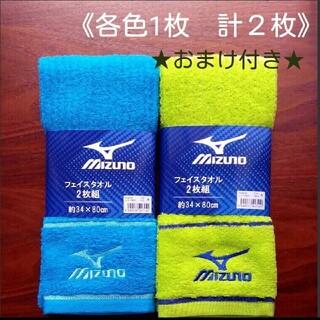 ミズノ(MIZUNO)の水・黄《MIZUNO ミズノ フェイスタオル 2枚》(タオル/バス用品)