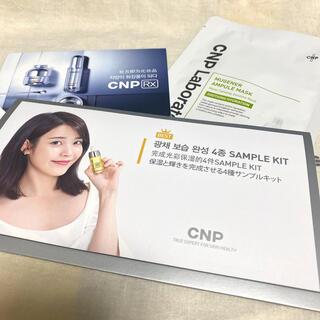 チャアンドパク(CNP)の最終値下げ!!CNP サンプルキット&パック(パック/フェイスマスク)