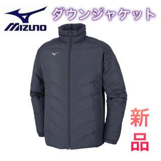 ミズノ(MIZUNO)のMIZUNO ミズノ ダウンジャケット ブラック XLサイズ(ダウンジャケット)