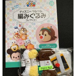 ディズニー(Disney)の編みぐるみ 編み図&キット(クリスマスチップ)(その他)