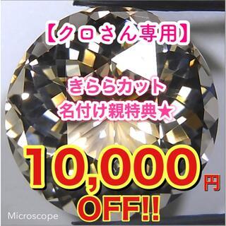 【クロさん専用】新カット名付け親特典♪レアカラーアクアマリン1.92ct(マニキュア)