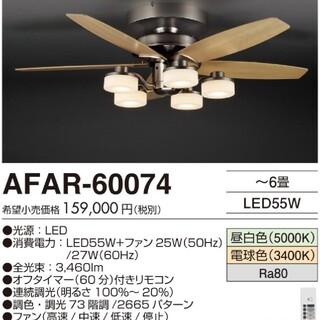 アイリスオーヤマ(アイリスオーヤマ)の新品美品展示品 AGLED アグレッド  LEDシーリングファン(天井照明)