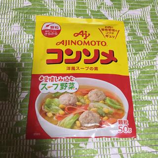 アジノモト(味の素)の味の素★コンソメ 洋風スープの素/顆粒★50g(調味料)