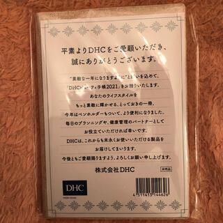 ディーエイチシー(DHC)のDHC 2021 手帳 ★匿名配送★(手帳)
