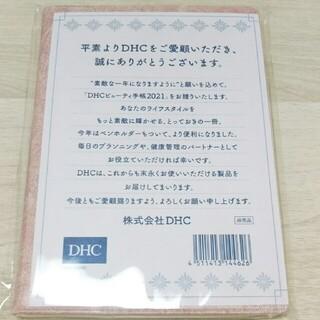ディーエイチシー(DHC)の【新品・未開封】DHC 手帳 2021(カレンダー/スケジュール)