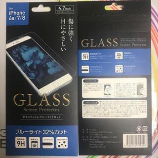 アップル(Apple)の3枚Iphone6s/7/8/SE2ガラスフィルムブルーライトカット(保護フィルム)
